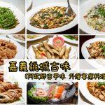 網站近期文章:嘉義合菜美食.桃城古味(阿欽師古早味 外燴宴席料理)(CP值高到不行,吃到懷疑人生,便宜又好吃)