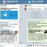 網站近期文章:Telegram即時通訊軟體(如何安裝註冊中文化完整教學,群組頻道取代LINE@的免費社群軟體)