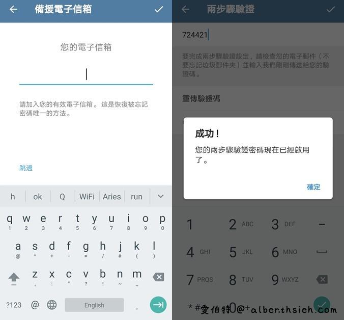 Telegram即時通訊軟體