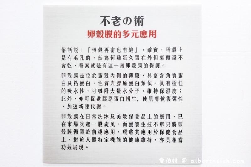 蛋寶生技不老村.桃園觀光工廠