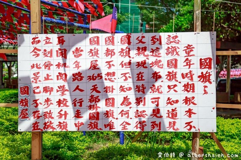 國旗:雲南文化公園