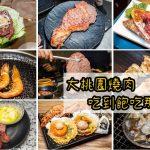 網站近期文章:大桃園燒肉吃到飽推薦哪一家?(相演之外還有推薦的燒烤店嗎?通通整理在這篇)