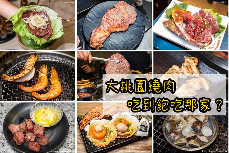 大桃園燒肉吃到飽