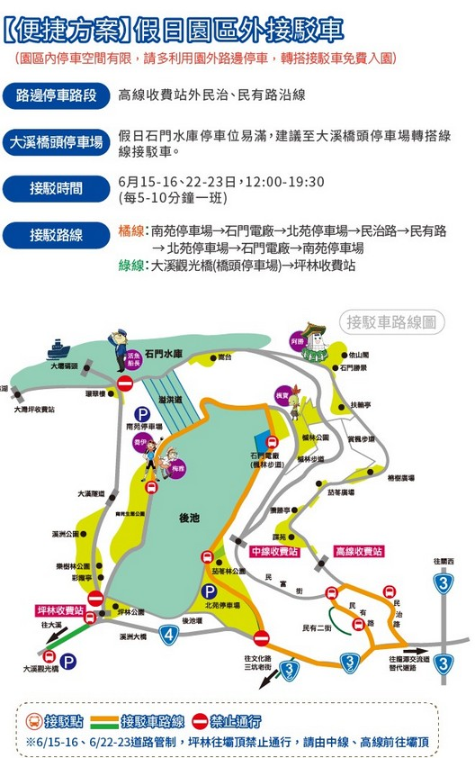2019桃園石門水庫熱氣球嘉年華