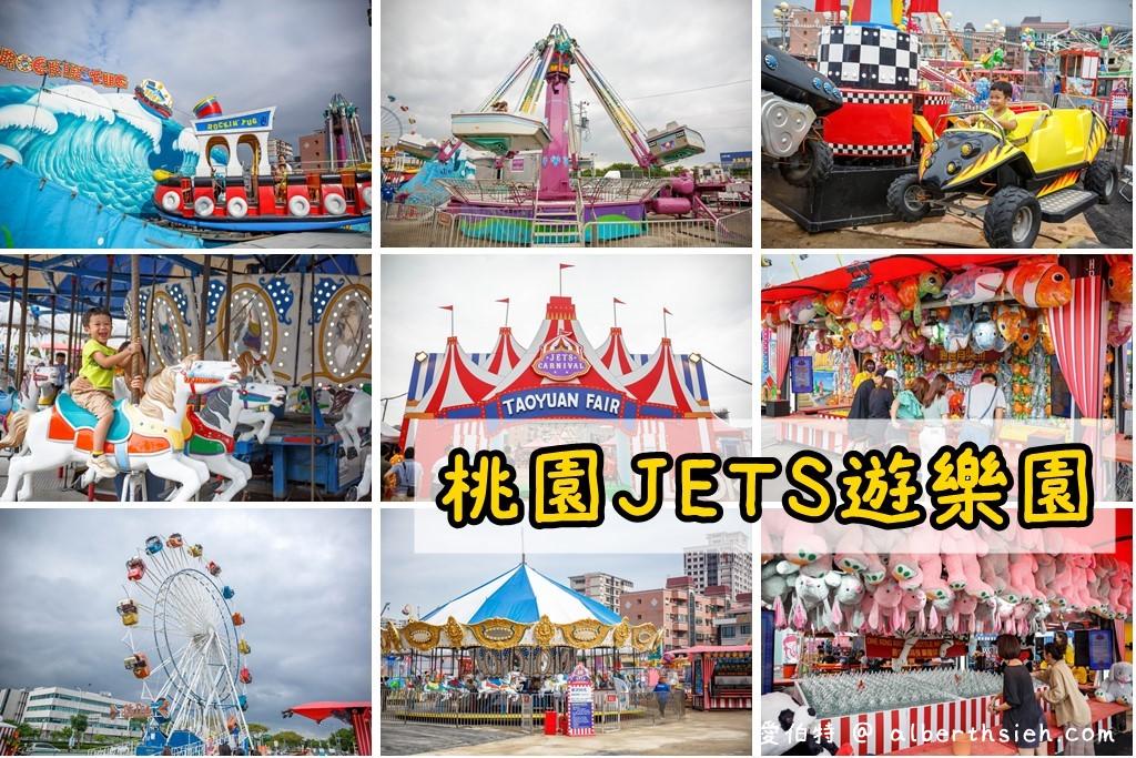 JETS嘉年華桃園青埔
