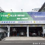網站近期文章:米其林馳加汽車服務中心-桃園楊梅安益店(年底前預約保養就送汽油精!)