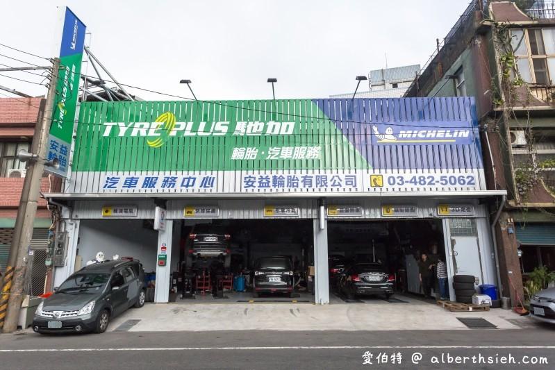 米其林馳加汽車服務中心-安益店