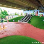 網站近期文章:桃園親子景點(國2橋下兒童冒險公園,溜滑梯,人工草皮水管通道,雨天備案)