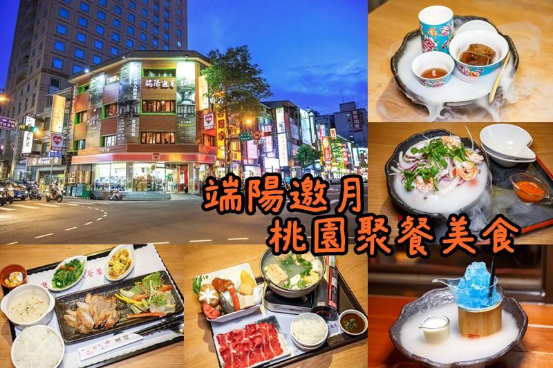 端陽邀月複合式餐廳.桃園火車站美食