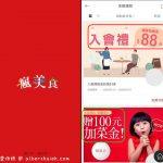網站近期文章:王品瘋美食App(內含100元加菜金,吃石二鍋只要118!超實惠划算的)