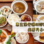 網站近期文章:桃園惠生保安婦幼診所(生產病房內的月子餐很符合我們的胃)