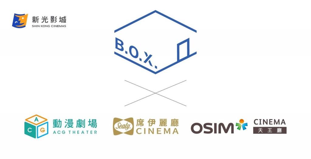 B.O.X.三大主題影廳