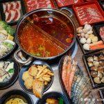 網站近期文章:桃園中壢火鍋吃到飽.億魚麻辣鍋(烤魚、和牛火鍋雙重享受讓你吃爽爽)